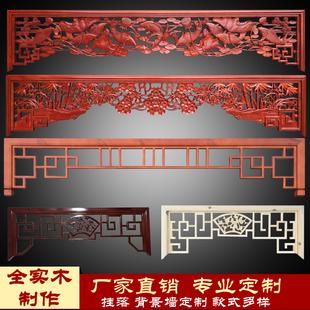 新中式仿古 东阳木雕 实木挂落 门楣 雕花背景墙 花格门窗定制