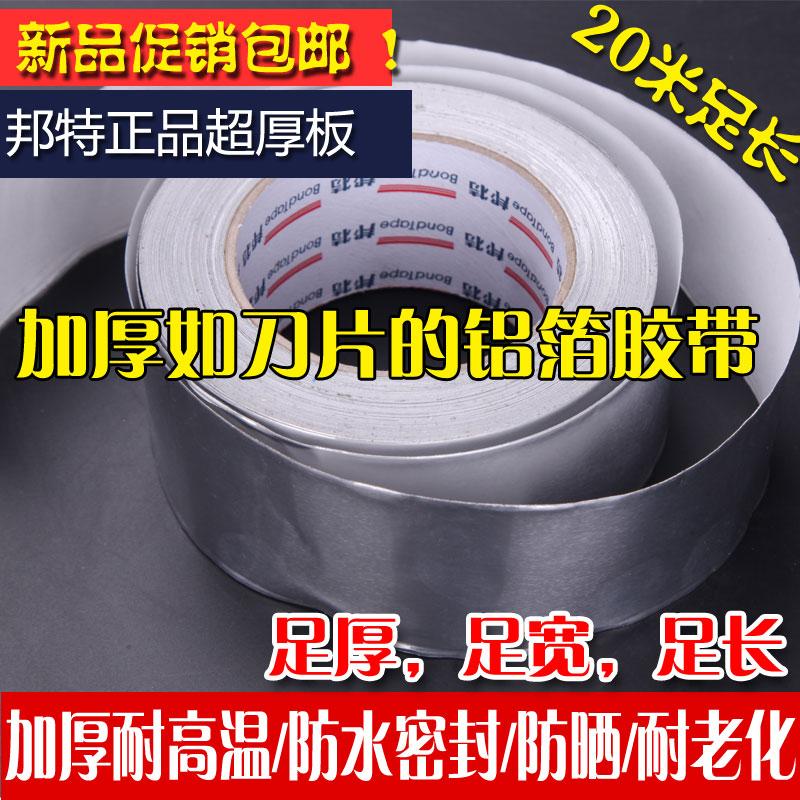邦特纯铝箔胶带加厚锡箔纸耐高温隔热密封贴纸厚0.3MM厚如刀片
