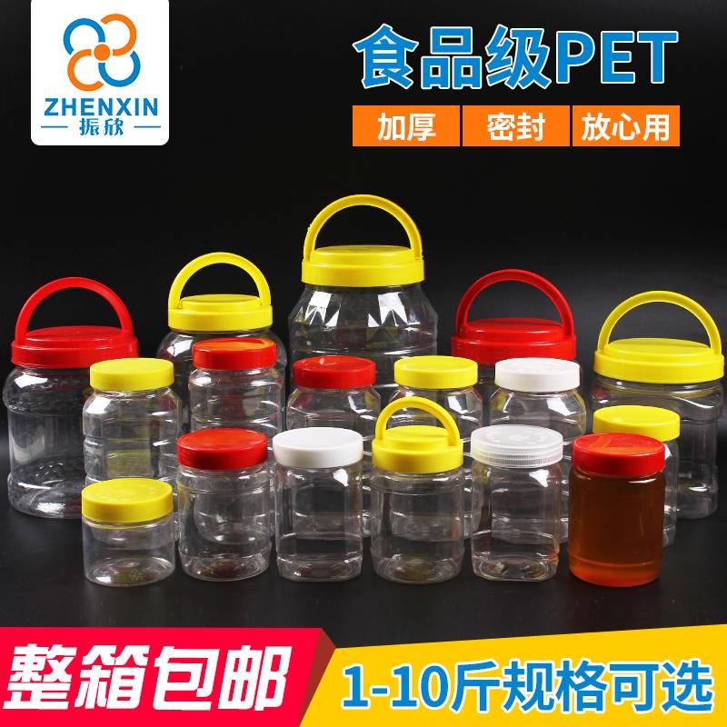 蜂蜜瓶塑料瓶透明食品密封罐2斤1斤带盖塑料罐包装桶装蜂蜜的瓶子