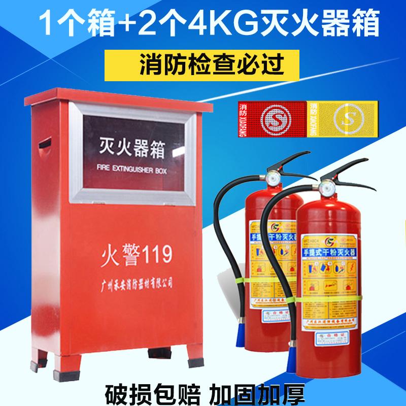 消防�z查�缁鹌�  消防面具箱子 4kg干粉�缁鹌飨� 3公斤2kg消防箱