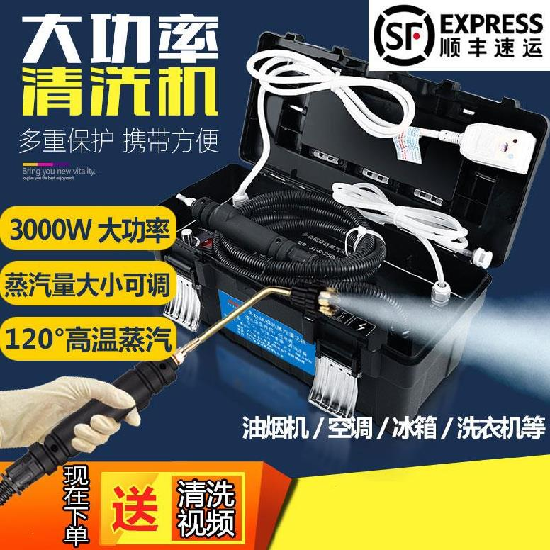 Household disinfector, electric intelligent heat-resistant spray industry, advanced steam cleaning machine, air conditioning, household cleaning.