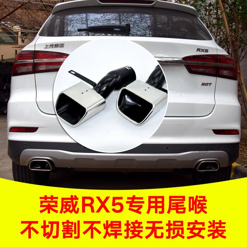 16-18款荣威RX5排气管尾喉改装装饰专用无损安装升级高配烟筒罩