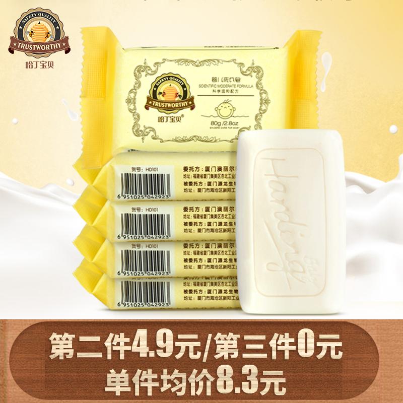 哈丁宝贝婴儿洗衣皂80g*5块装宝宝皂婴儿肥皂bb皂婴儿专用洗衣皂