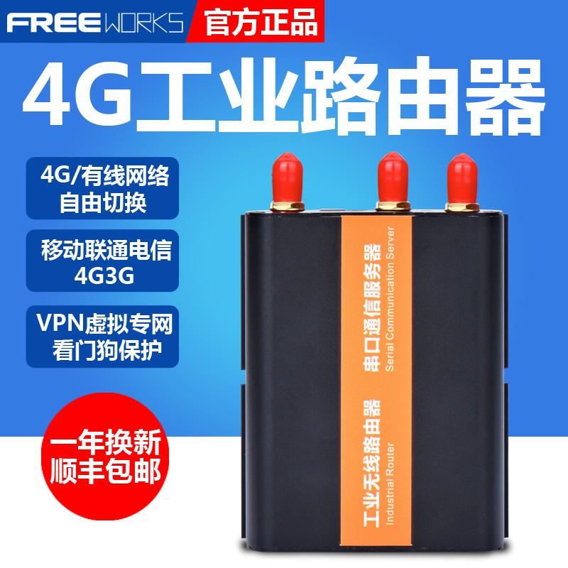 【一年换新 顺丰包邮】4G3G工业企业商用无线路由器移动联通电信三网通直插SIM卡户外监控有线转WIFI串口DTU