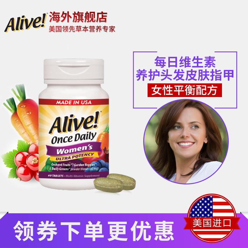 美国进口Alive女性综合维生素片 成人多种矿物质复合维生素片,可领取20元天猫优惠券
