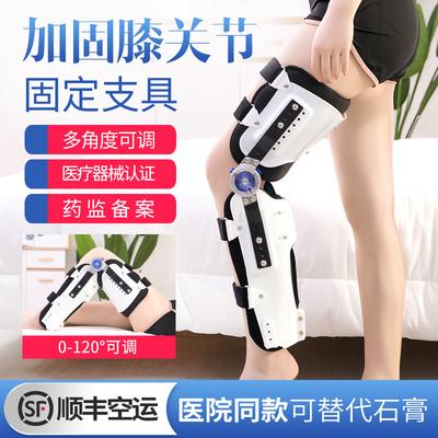加固型膝关节固定支具半月板膝盖韧带损伤下肢支架康复护具保护套