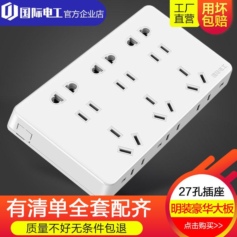 【明装27孔】国际电工86型超薄雅白开关插座九孔多孔10A电源插座