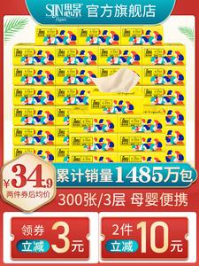 思景纸巾原生木浆本色抽纸小包便携家用实惠装母婴24包卫生纸整箱