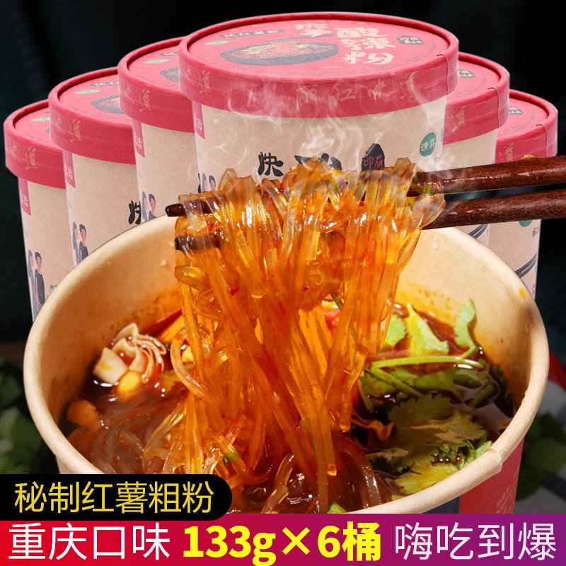 正宗嗨吃家重庆酸辣粉6桶装海吃家粉丝米线网红夜宵方便速食快手热销6件正品保证