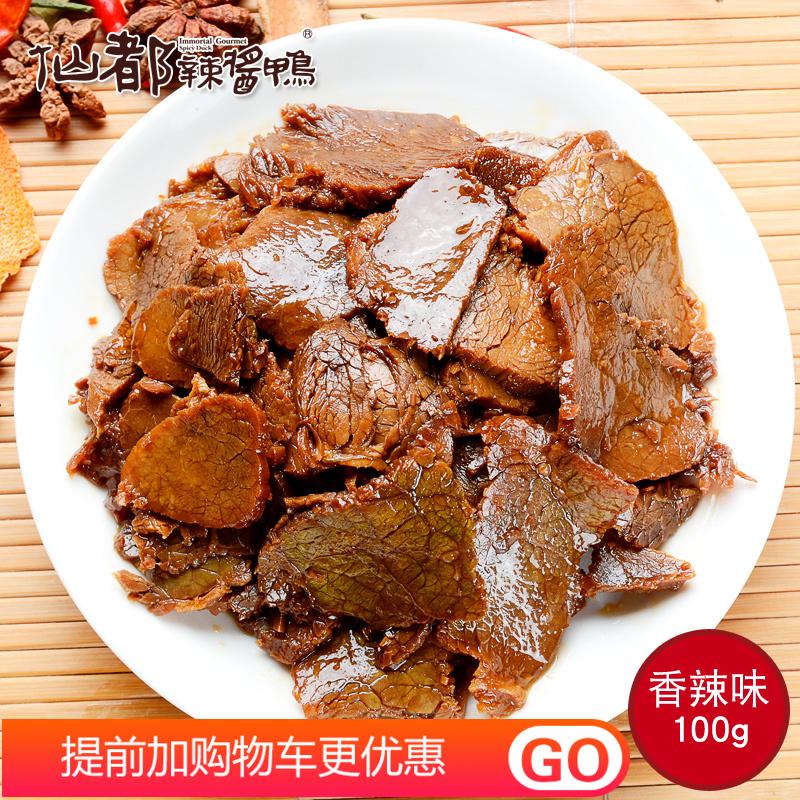仙都湖南特产熟食片真空零食酱牛肉