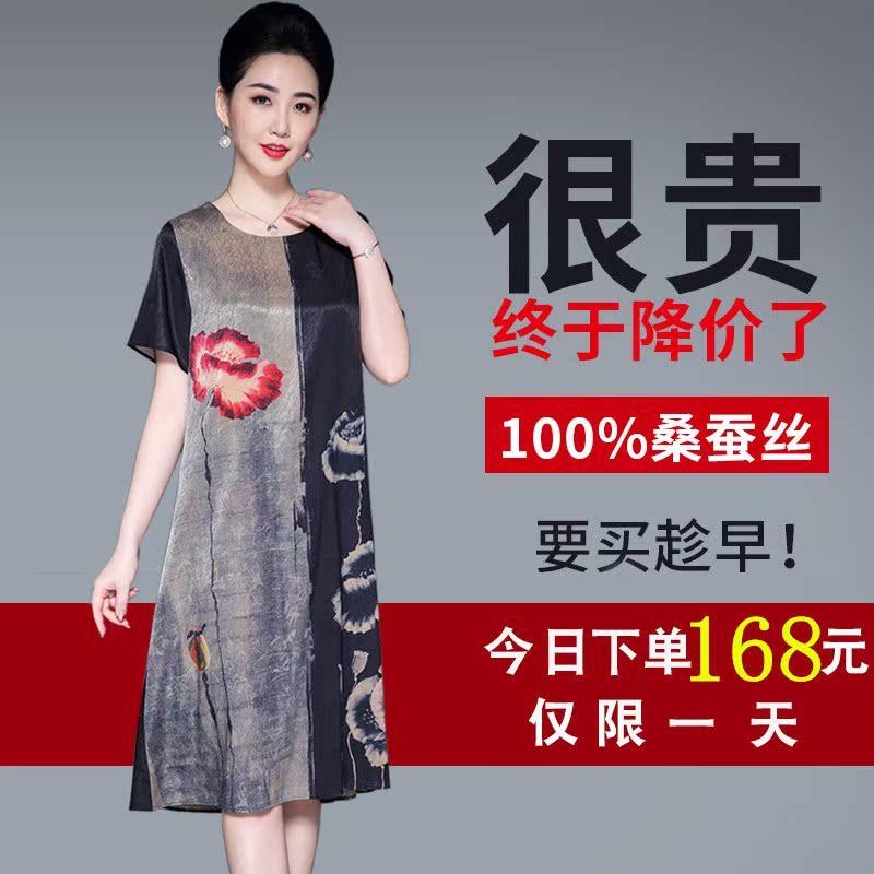 杭州重磅真丝连衣裙中老年妈妈装夏季新款过膝大码100%桑蚕丝裙子热销0件手慢无