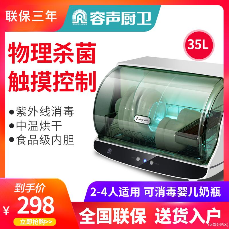 容声30-RD108消毒柜家用小型迷你台式厨房消毒碗柜奶瓶茶杯立式