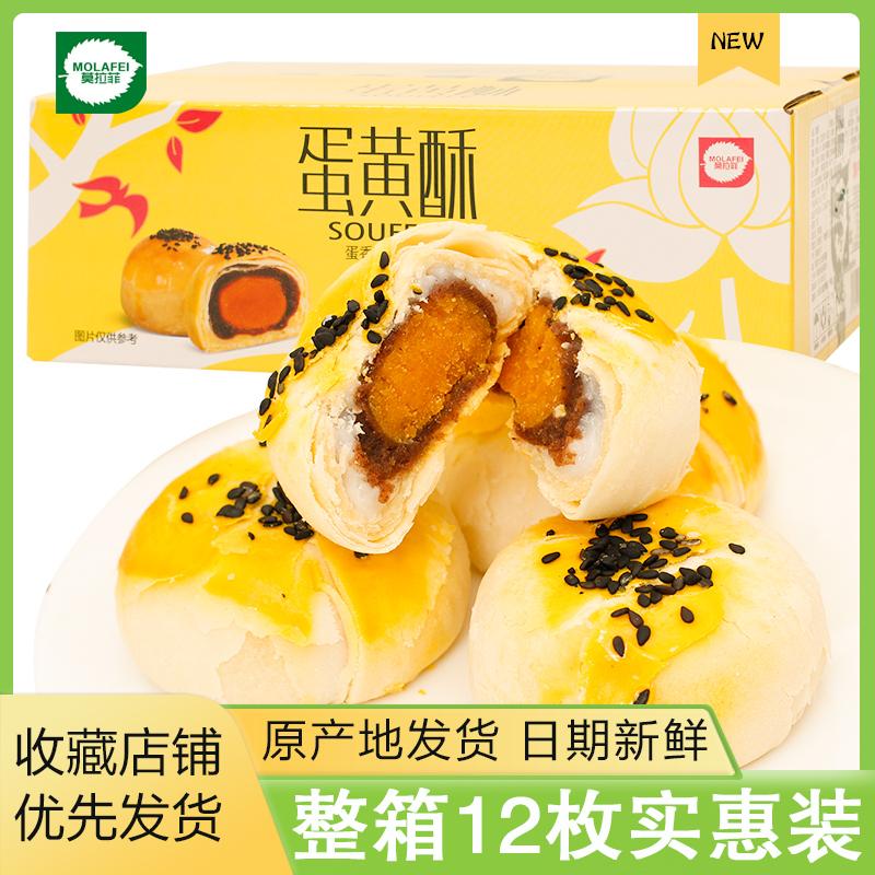 【12枚实惠装】手工咸蛋黄酥雪媚娘饼休闲零食品早餐糯米糕点吃的