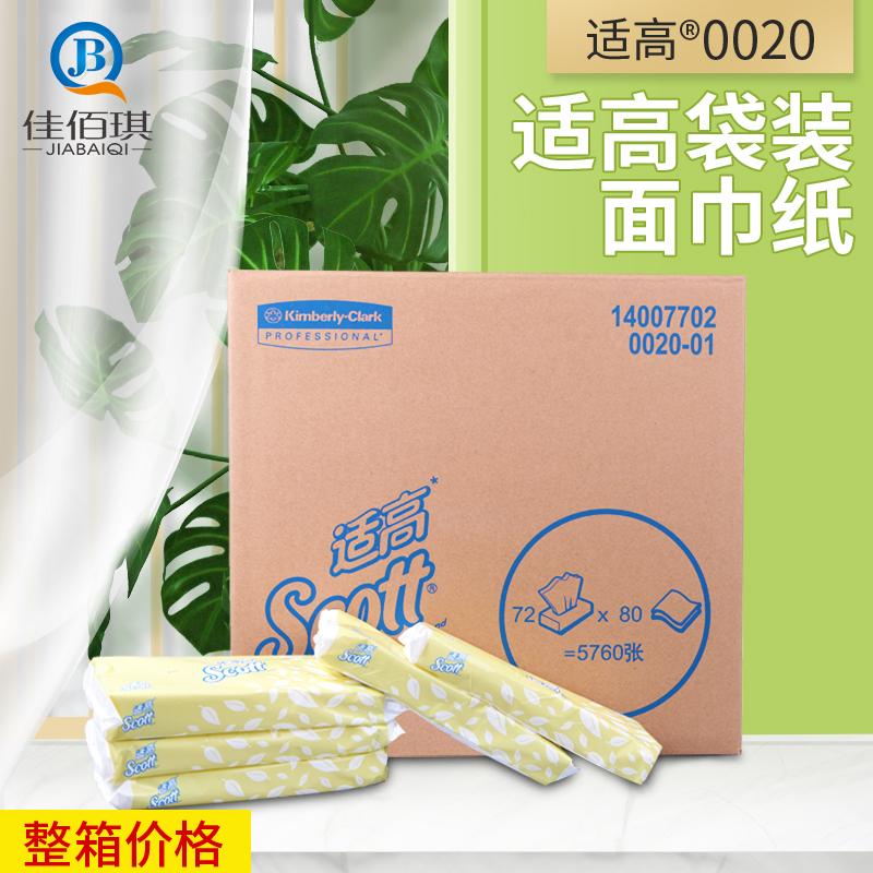 金佰利SCOTT适高0020晶柔袋装双层抽取式面纸超柔母婴纸巾不掉屑