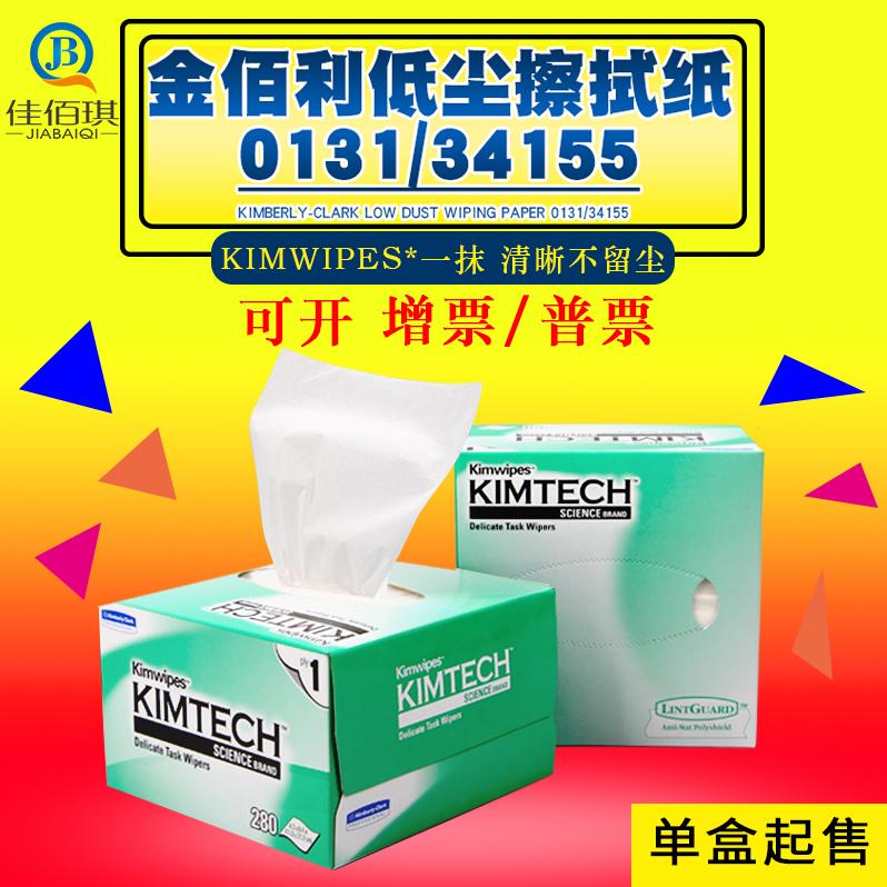 金佰利擦拭纸0131 34155进口低尘擦拭纸静电无尘纸工业试验室用纸