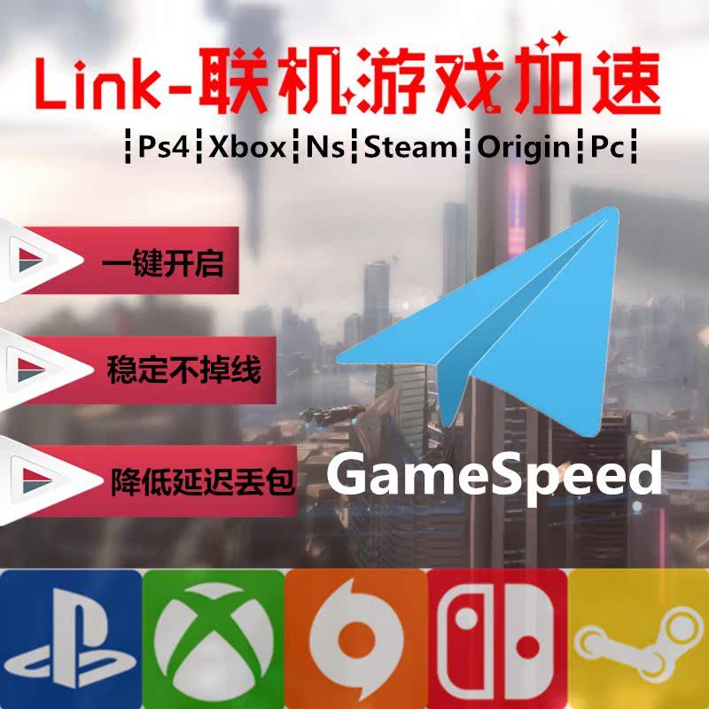 PS4 PC игра присоединиться обработка скорость XBOX switch игра сеть отлично из не карта не можете позволить себе низкий задержка поздно