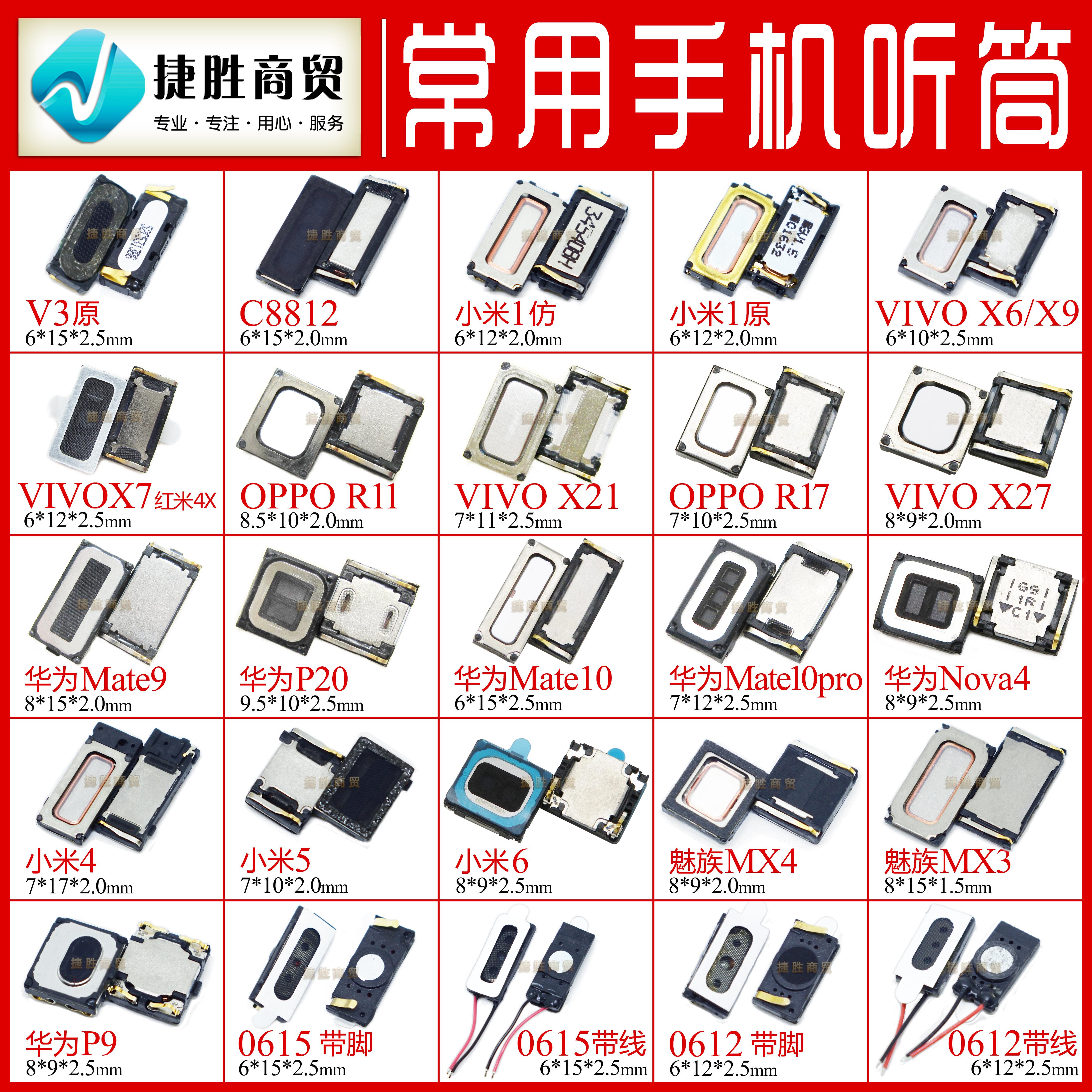 手机听筒 适用小米华为OPPO步步高VIVO魅族 安卓通用听筒配件内置