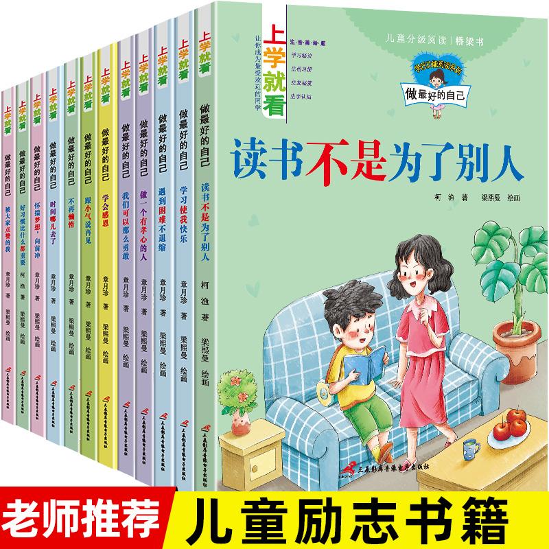 兒童分級閱讀注音版一年級二年級課外閱讀書籍小學生必讀三四年級兒童讀物校園成長勵志故事5-6-8-12周歲老師推薦
