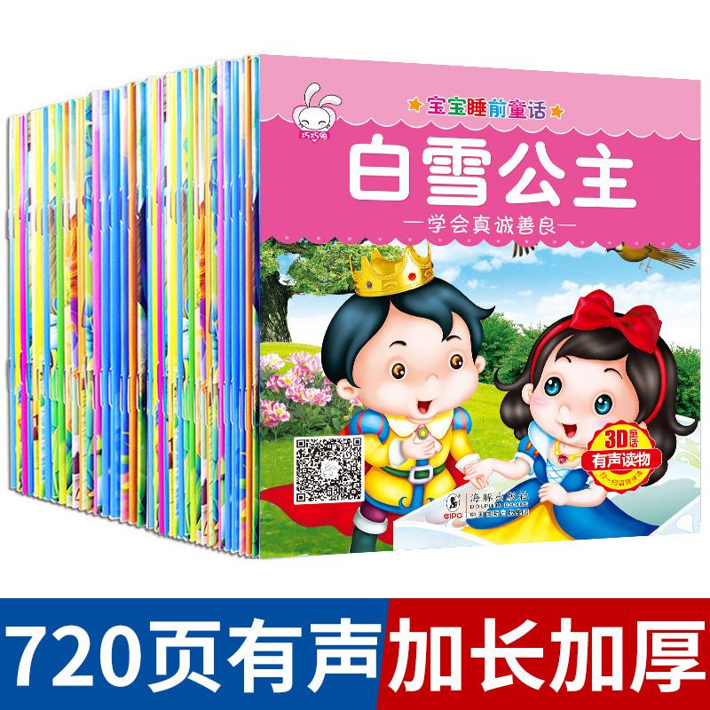 【升级720页】宝宝睡前童话故事书幼儿绘本全套40本注音有声图书婴儿书籍1-2-4-5周岁经典儿童0-3-6岁早教书启蒙幼儿园翻翻看读物