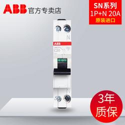 ABB断路器空气开关1P20A单片双极DPN双进双出空开SN201L-C20 进口