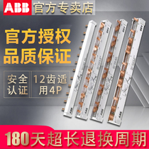 ABB Confluence Row Ps-c 4 12 16 12 teeth suitable for 4P 12-bit confluence