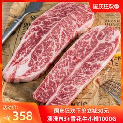 澳洲老爸进口新鲜原味安格斯谷饲M3+牛小排原切雪花儿童牛排1000g