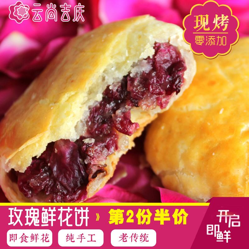 云尚吉庆鲜花饼纯手工现烤酥皮玫瑰茉莉桂花云南昆明特产月饼包邮