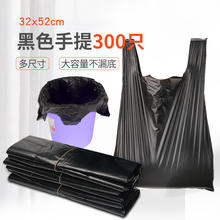 Garbage Bag Household Large and Medium Size One-time Thickening Hand-held vest Kitchen Black Drawing Machine Bag Large Plastic Bag