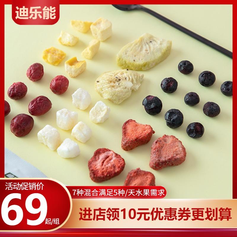 迪乐能冻干水果蔬菜干果蔬混合装儿童零食果蔬脆片每日蔬果非油炸