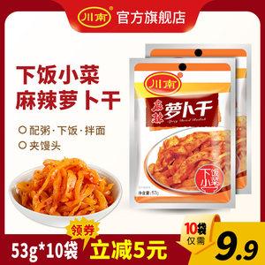 川南麻辣萝卜干53g*10袋装包邮下饭咸榨菜下饭菜咸菜佐餐开味小菜