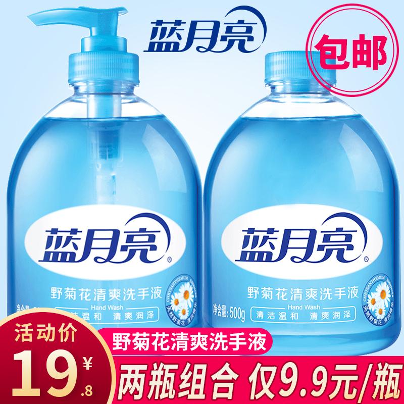蓝月亮野菊花500g*2补充装多洗手液热销364件需要用券