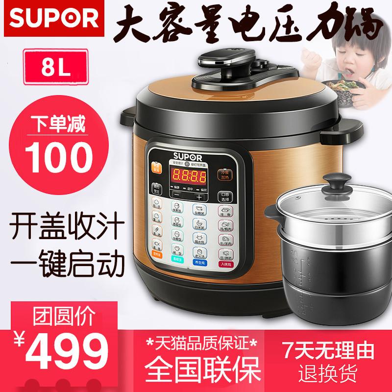 有用过苏泊尔 CYSB80YC10C-120电压力锅的吗,怎么样
