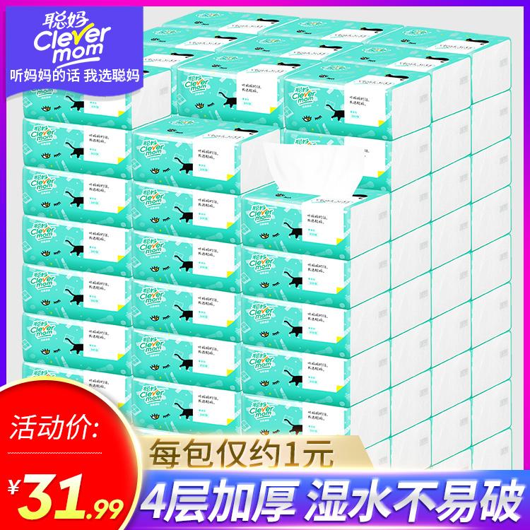 聪妈4层抽纸30包整箱纸巾批发家庭装卫生纸家用餐巾纸面巾纸抽
