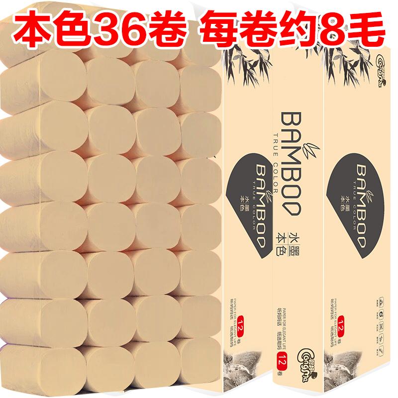 聪妈本色卫生纸巾整箱批发家用无芯卷纸家庭装厕纸抽卷筒纸实惠装
