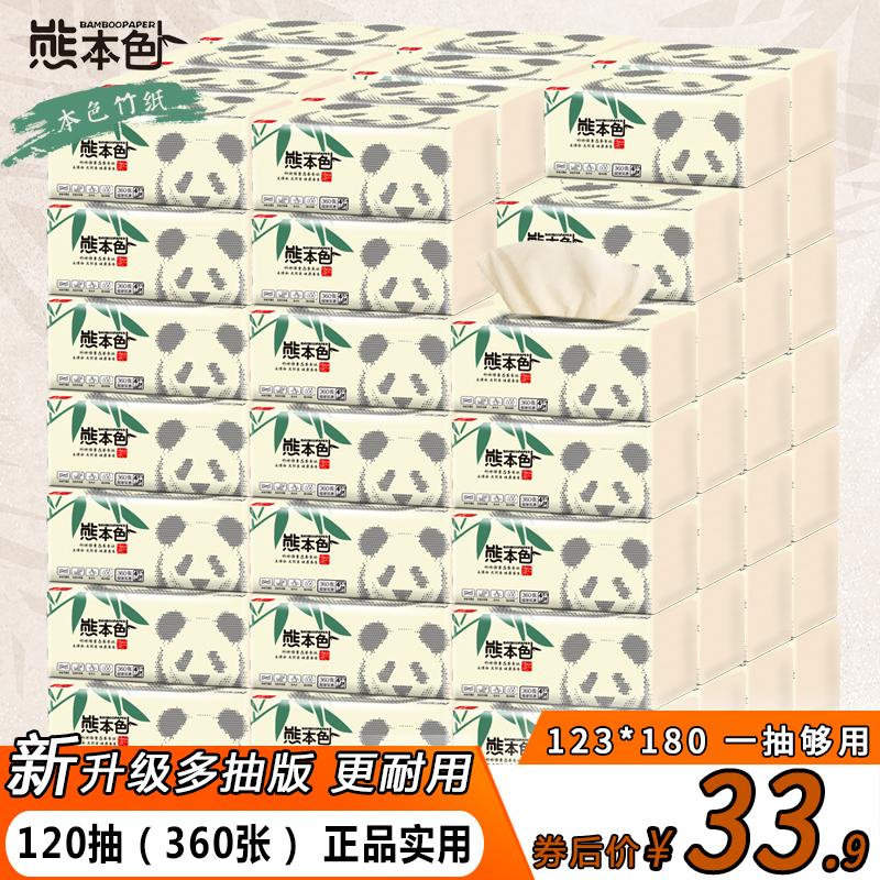 家用实惠装整箱正品竹元素餐巾纸49.90元包邮