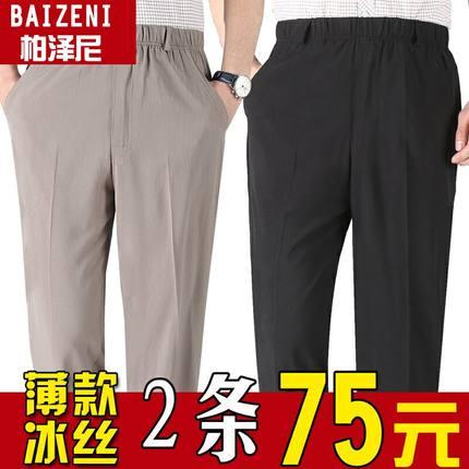 中老年休闲裤男夏季薄款裤子男士爸爸男裤老人松紧腰宽松冰丝超薄