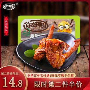 你好鸭鸭锁骨鸭架麻辣200g零食小吃锁鲜氮气盒包装 卤味现生产卤味