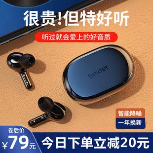 素琴T25蓝牙耳机真无线蓝牙5.0双耳半入耳式超长续航运动跑步耳塞适用于vivo小米oppo苹果安卓华为男女通用