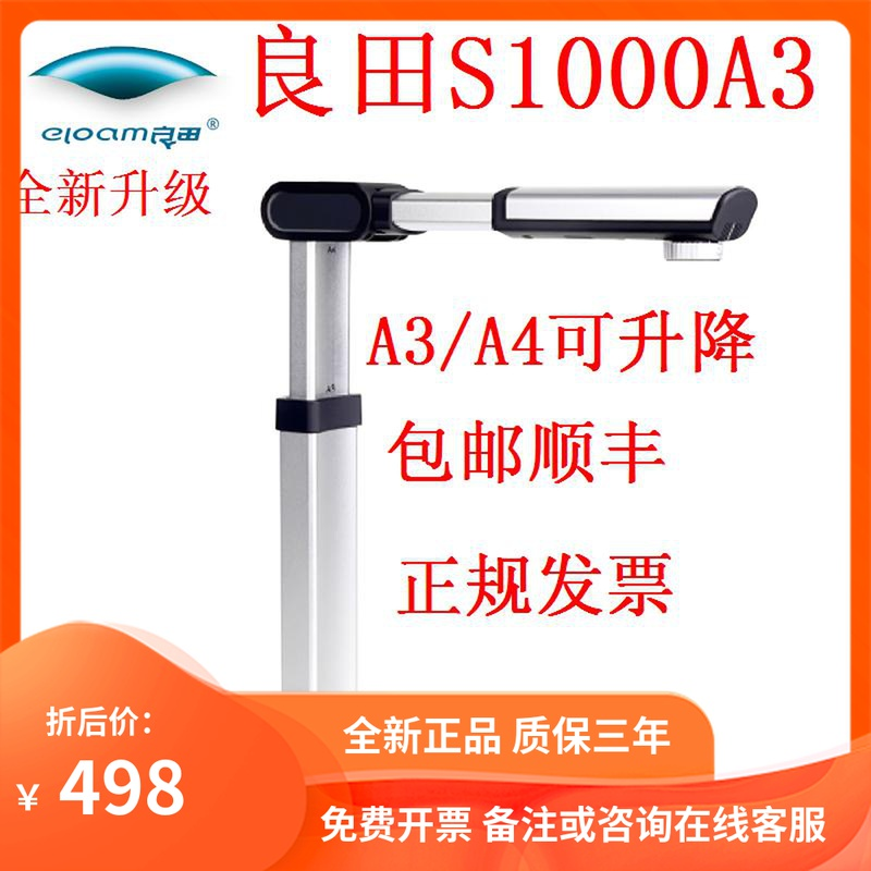 Liangtian high speed scanner s1000a3 18 megapixel A3 camera A4 file portable high speed scanner