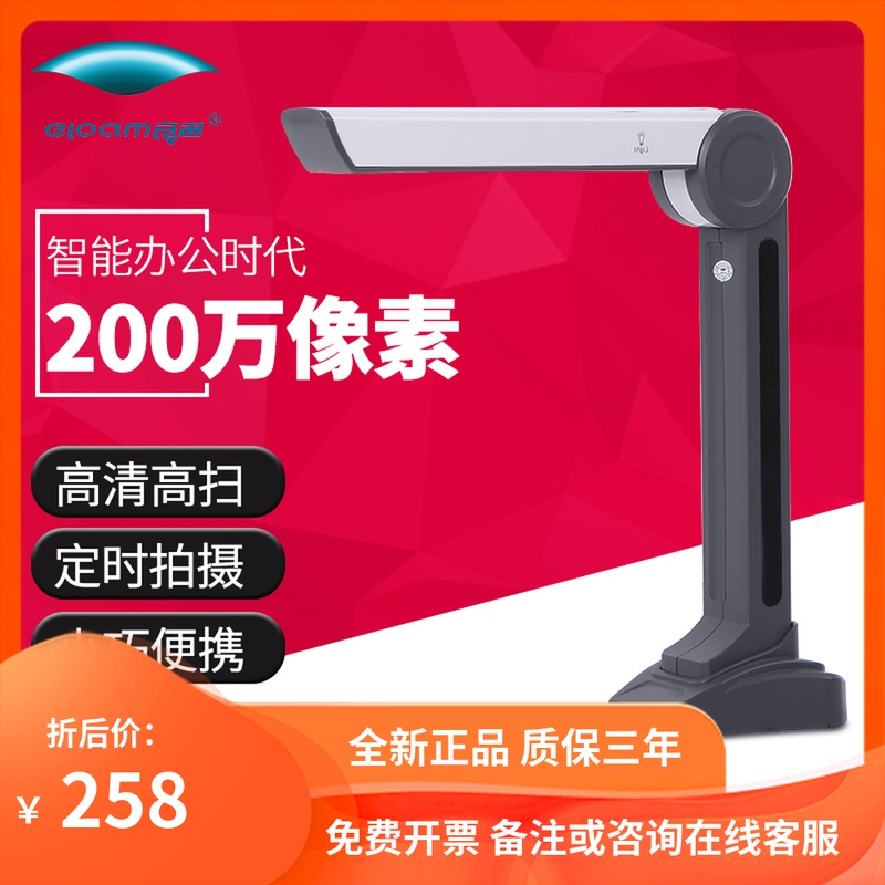 Liangtian gaopaiyi s200l high definition scanner with 12 megapixel character recognition