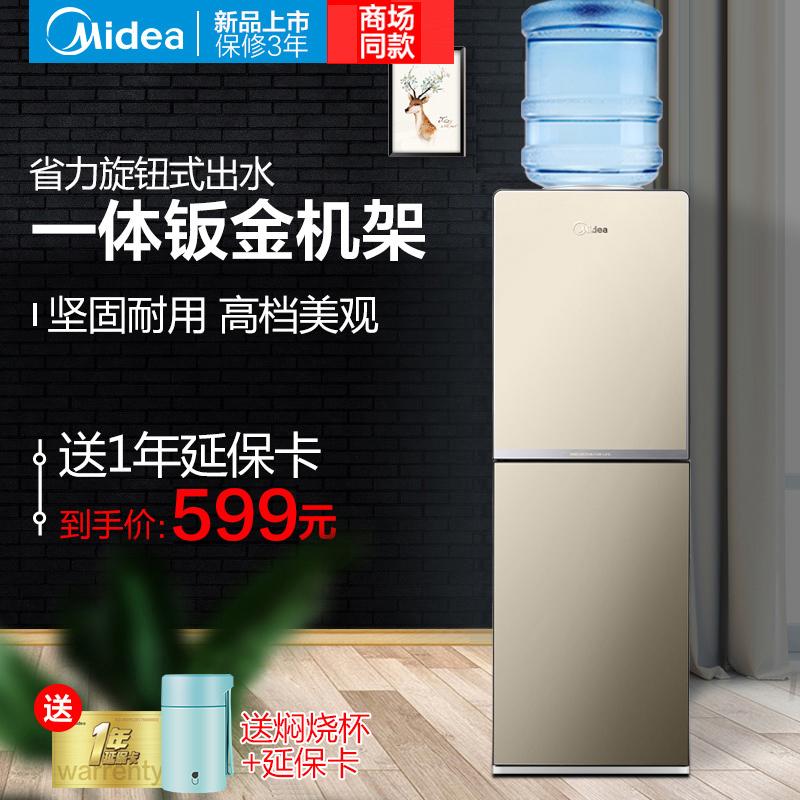 Midea/美的饮水机YR1518立式冷热家用全自动小型迷你加热器新款(非品牌)