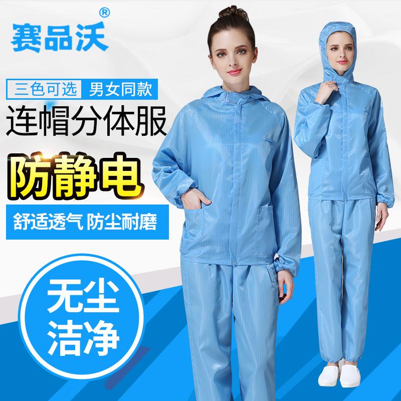 Chống tĩnh điện quần áo trùm đầu dịch vụ chia nhà máy sơn thực phẩm nhà máy lọc sạch yếm quần áo bảo hộ vẽ quần áo