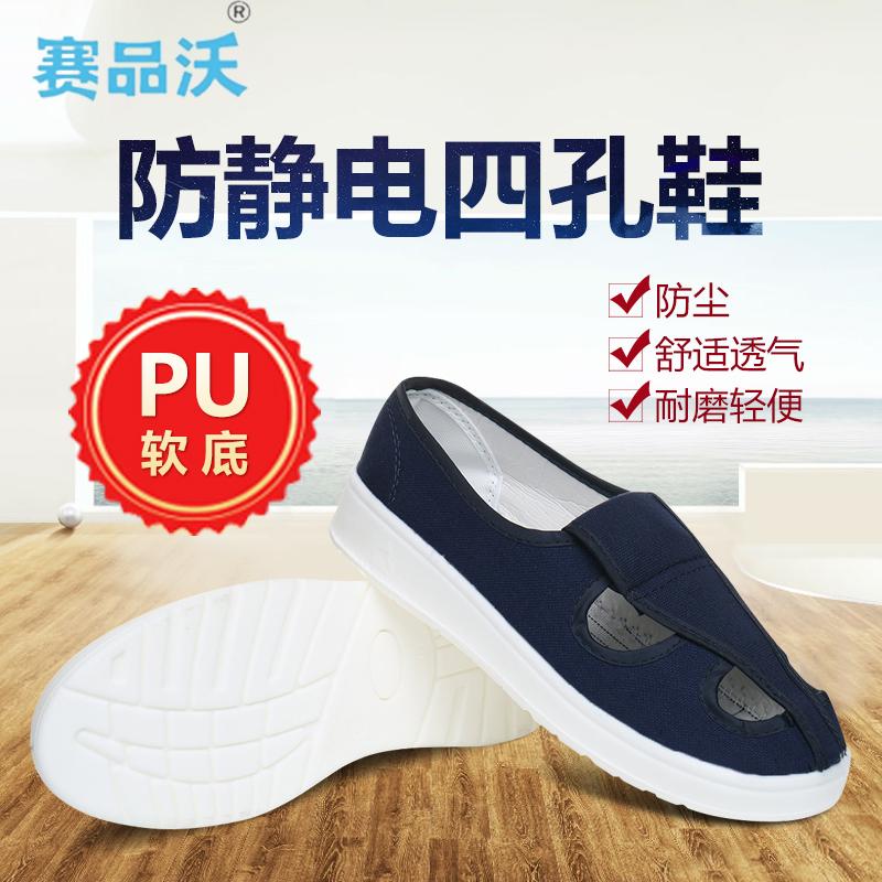 giày chống tĩnh trong PU giày khăn trắng mềm giày đáy, giày công việc phòng sạch giày an toàn làm việc giày nam và nữ thở