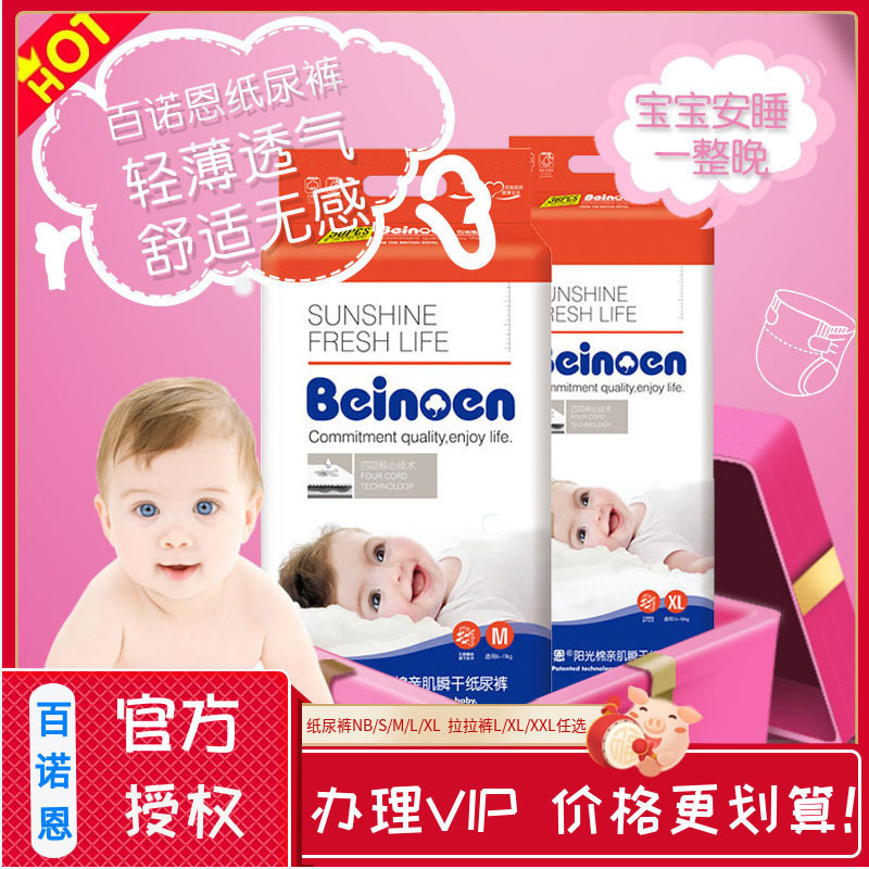 Benorn official flag genuine diapers breathable baby diaper ultra thin dry NB s ml XL