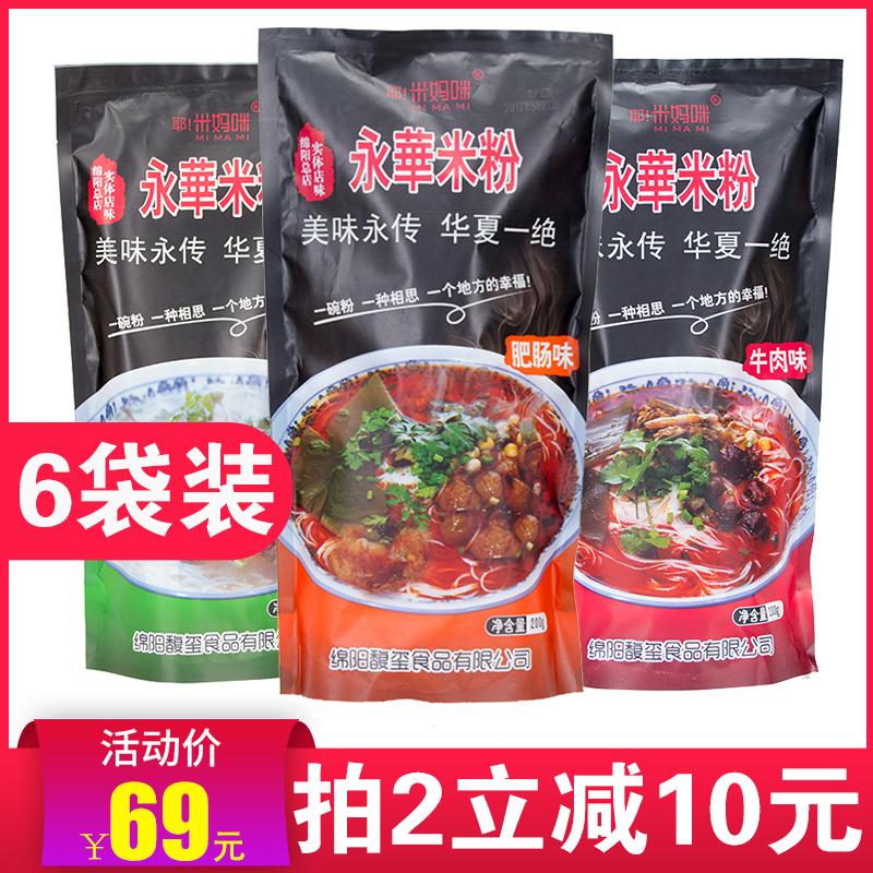 绵阳米粉【200g*6袋】永华米粉米妈咪方便米粉米线螺丝粉绵阳特产