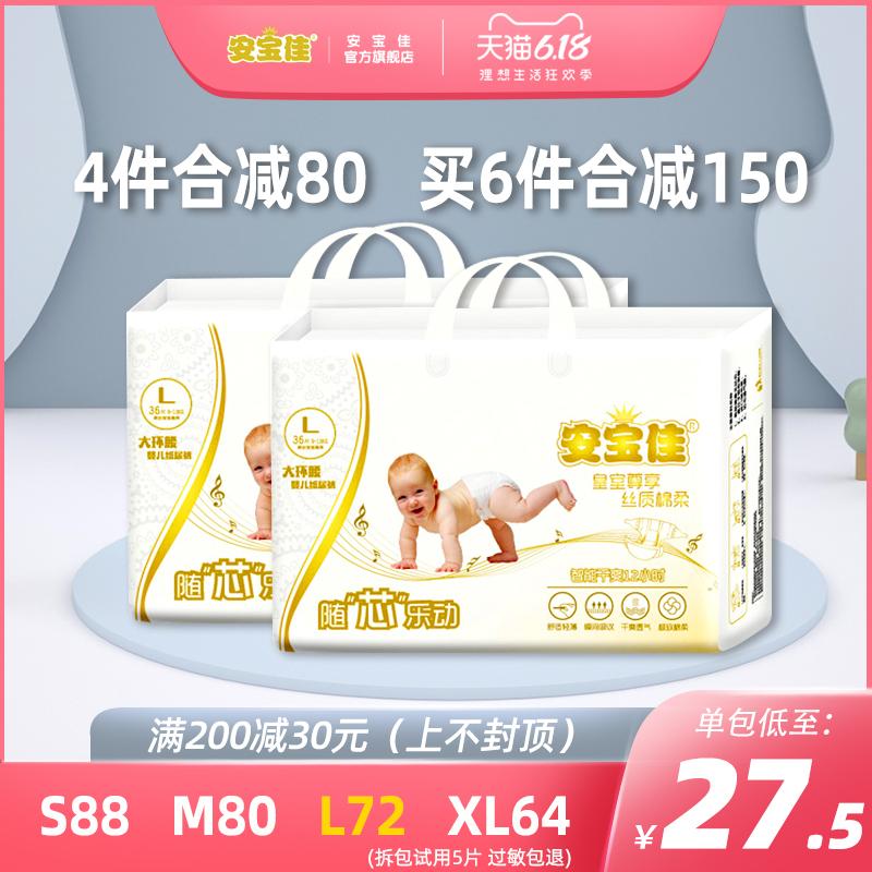 安宝佳【金装】l码72新生透气尿不湿