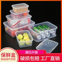 透明長方形塑料保鮮盒商業大號食品盒冰箱收納盒帶蓋食品容器