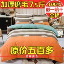 纯棉加厚100全棉磨毛四件套被套被罩床单床笠款冬季简约床上用品