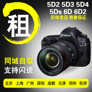 佳能单反相机出租EOSR 6d2 5d3 5d4 5DSR免押金租借北京广州租赁