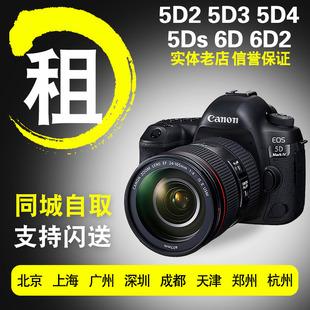 5d4 佳能单反相机出租EOSR 5d3 6d2 5DSR免押金租借北京广州租赁